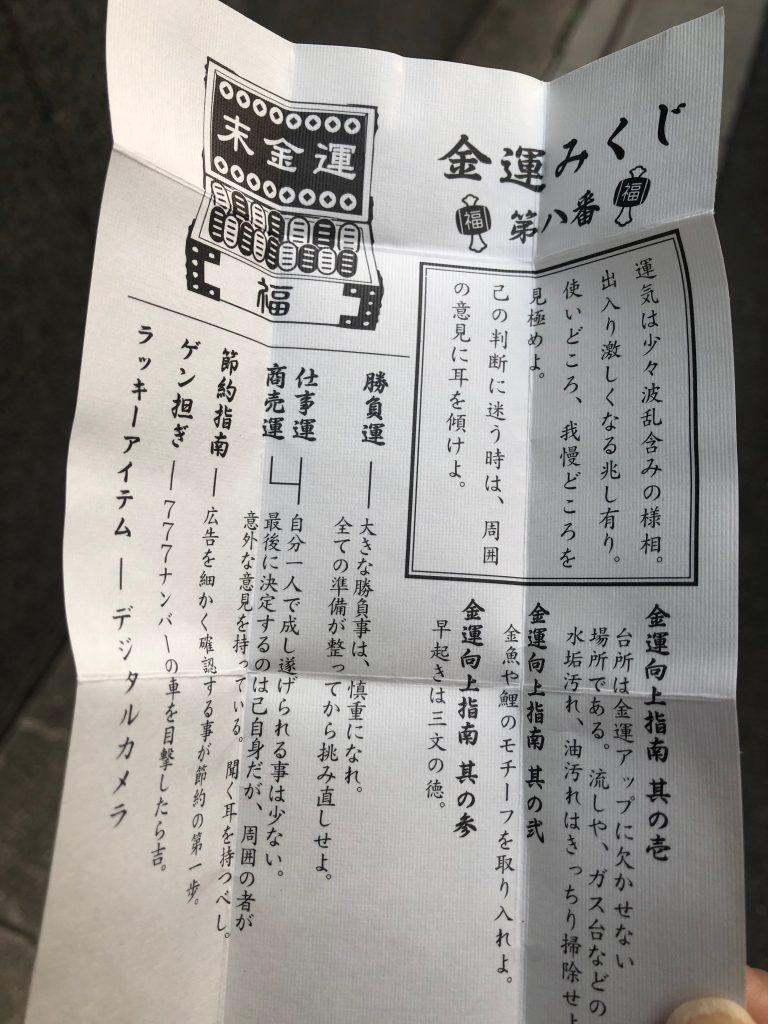 小網神社おみくじ