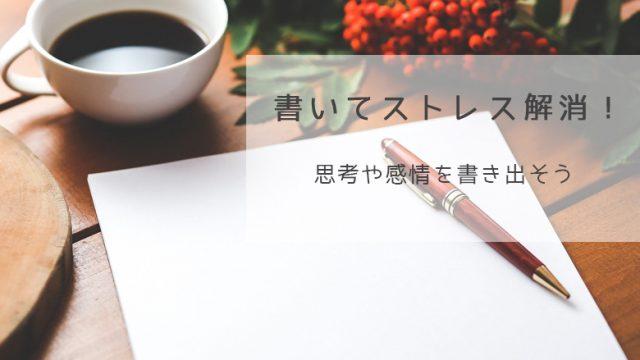思考や感情を書き出してストレス解消